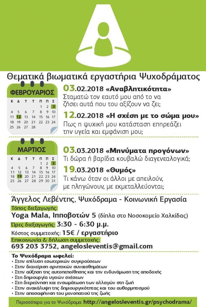 Θεματικά βιωματικά εργαστήρια Ψυχοδράματος Φεβρουάριος Μάρτιος 2018