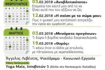 Θεματικά Εργαστήρια Φεβρουαρίου – Μαρτίου