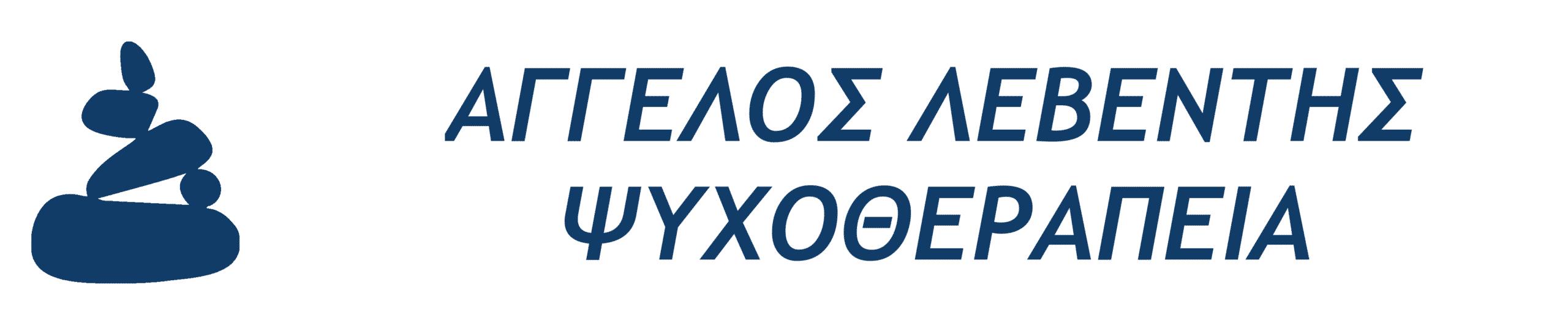 angelos_leventis_logo-psychotherapia-zenrocks