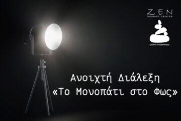 Ανοιχτή Διάλεξη: «Το Μονοπάτι στο Φως»